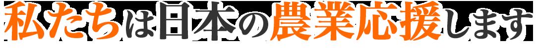 私たちは日本の農業応援します